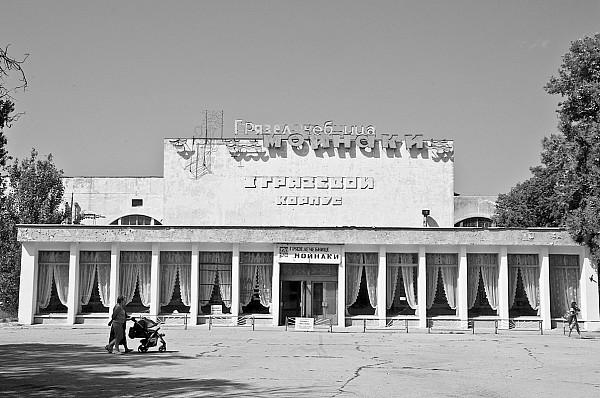 Грязелечебница «Мойнаки» была основана в 1887 году