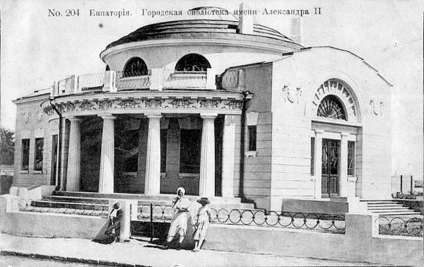 Евпаторийская библиотека до революции