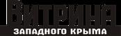 Витрина Западного Крыма