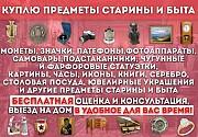 Куплю предметы старины: иконы, картины, книги, советские монеты и другое Евпатория