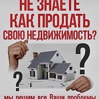 Квалифицированный специалист быстро и выгодно поможет продать вашу недвижимость. Евпатория